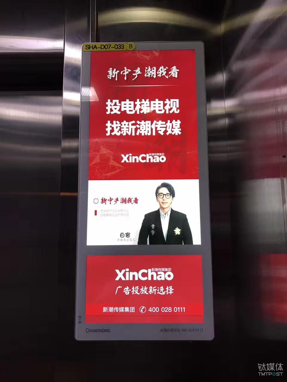 △新潮传媒电梯内电视广告