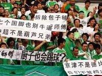 足球世界里的京津双城记:度尽劫波兄弟在,相逢一笑泯恩仇