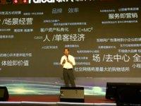 """有赞CEO白鸦:QQ 群卖咸鸭蛋,拼团买冬枣,新零售如何借助""""叠浪""""效应"""