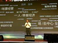 "Youzan.com CEO: How Should Chinese Business Owners Utilize the ""Wave Effect"" in the New Retailing Age?"
