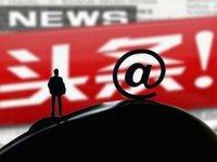 今日头条回应人民网批评:正视不足,勉力前行 | 钛快讯