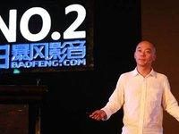 如东鑫濠拟4亿入股暴风统帅,后者投前曾估值30亿   钛快讯