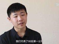中国首位00后CEO被指抄袭开源项目,连素材图都不会换? | 9月5日坏消息榜