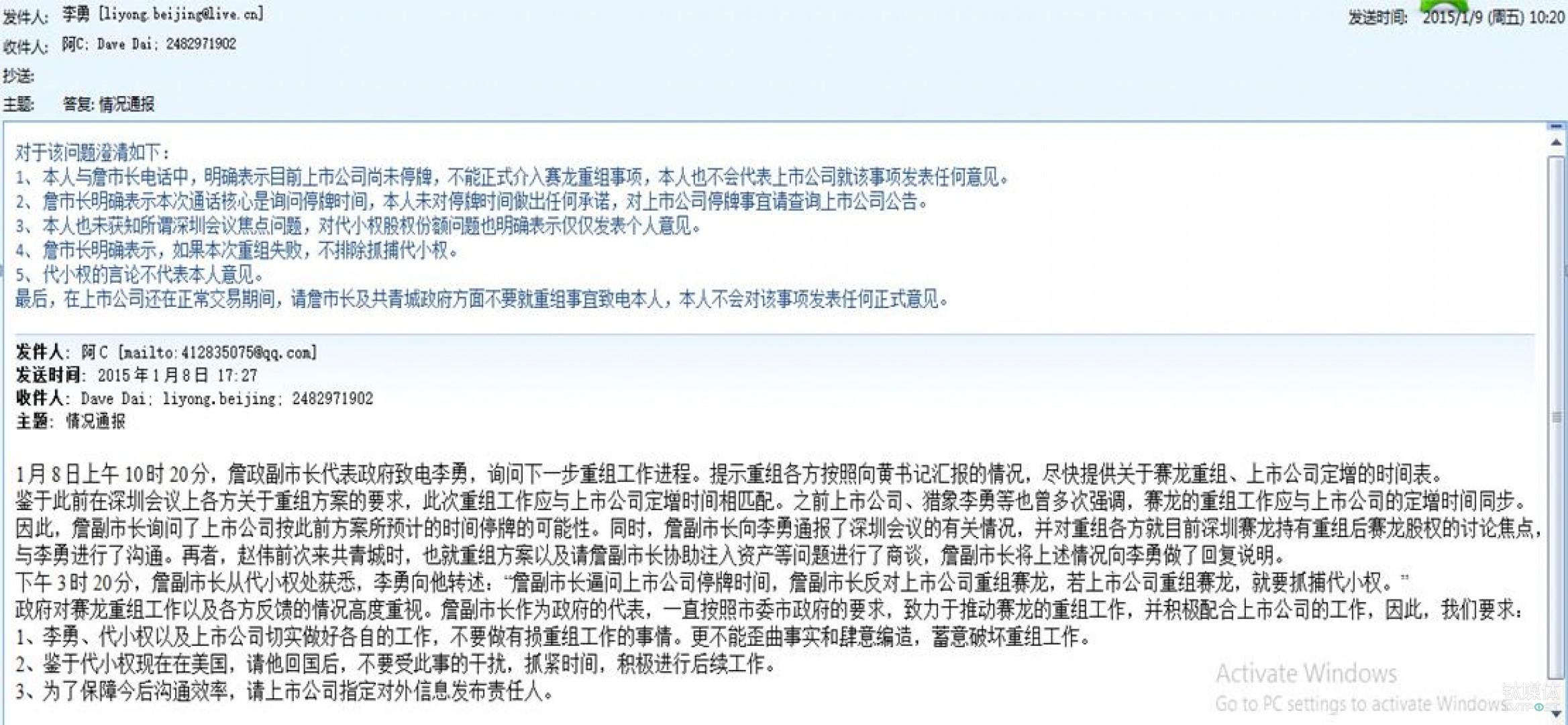 创始人离奇被捕,深圳赛龙突然死亡之谜|钛媒体独家