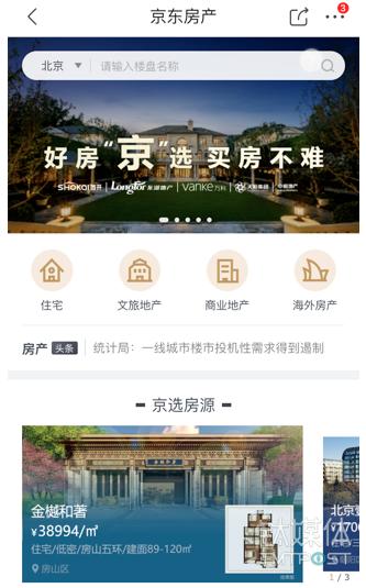 京东房产频道截图