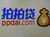 拍拍贷在美递交IPO申请,中国互联网金融企业正掀起新一轮赴美上市潮