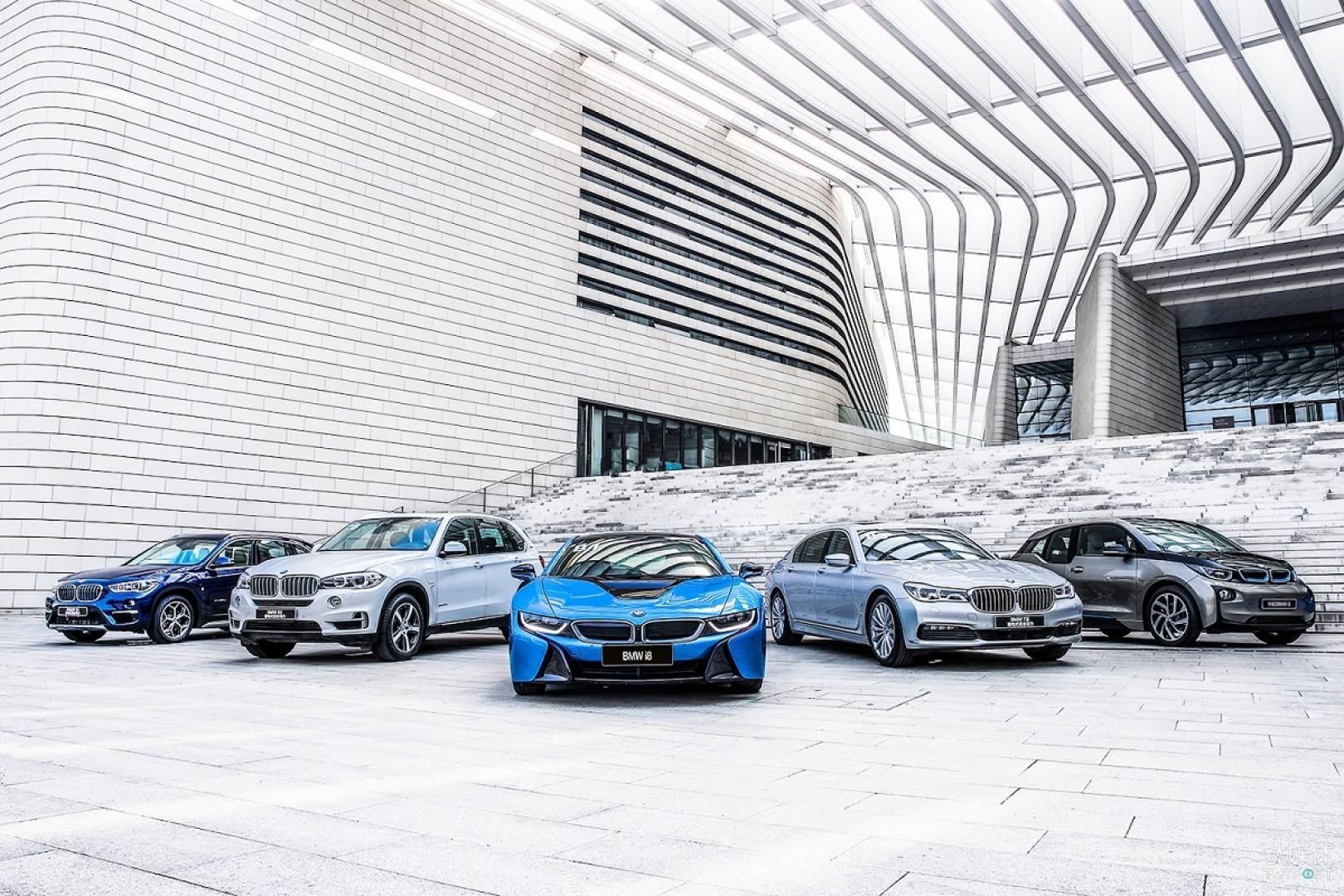 BMW新能源车全家福