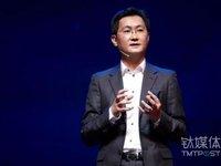 """马化腾:腾讯将推出""""去中心化""""智慧零售解决方案,真正实现赋能商家"""