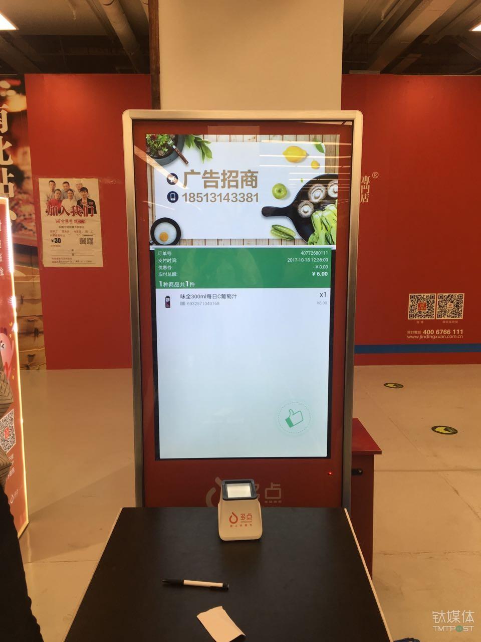 """使用""""自由购物""""在出口的电子屏前扫码即可出门"""