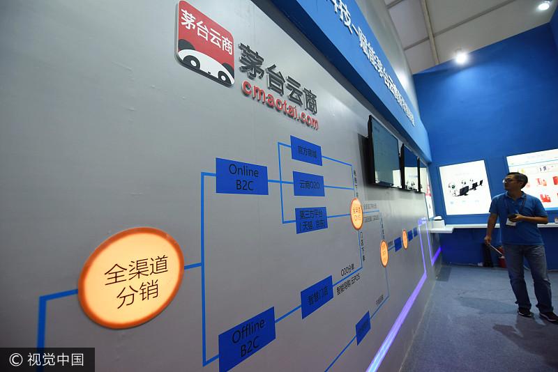 图为云徙科技展厅中展示的茅台云商案例