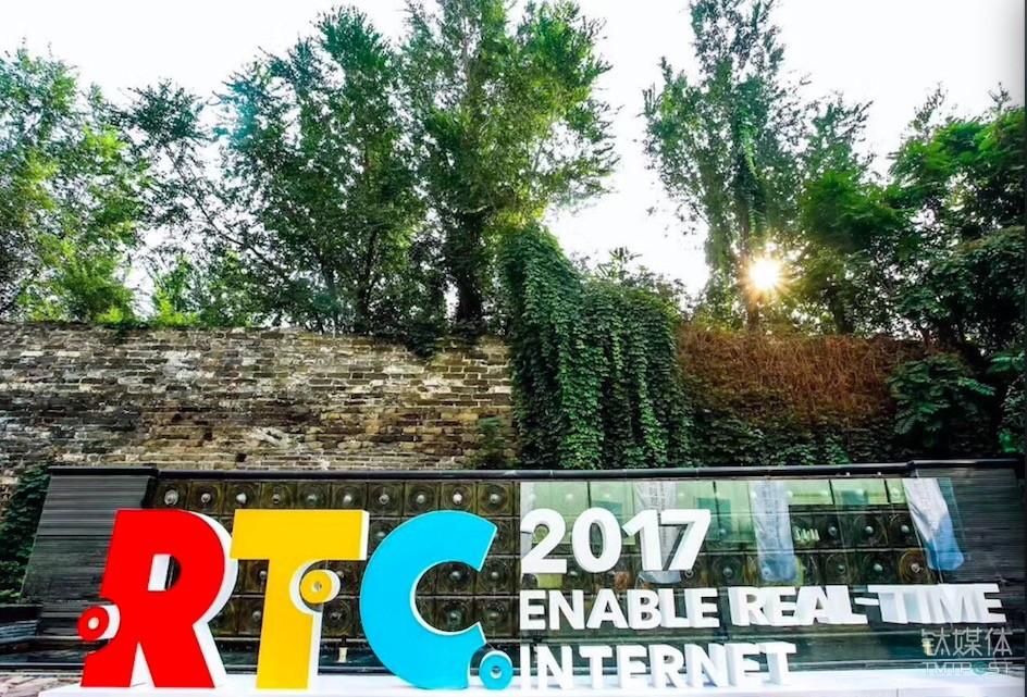 RTC 2017 实时互联网大会