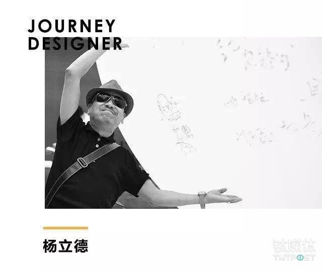 """白日梦平台需要的,是诸如曾成功包装过张惠妹、张雨生、蔡琴的台湾著名音乐人杨立德在内的诸多""""自带流量""""的独立旅行设计师。"""