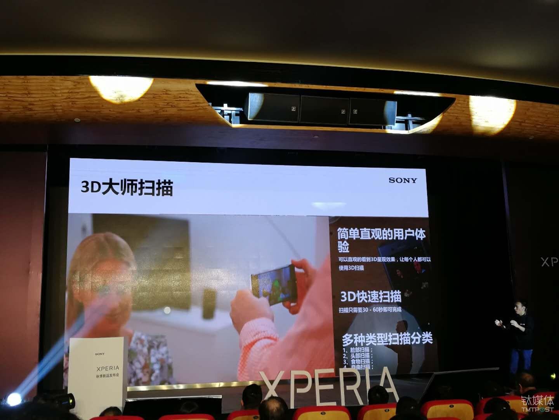 Xperia XZ1 3D大师扫描功能