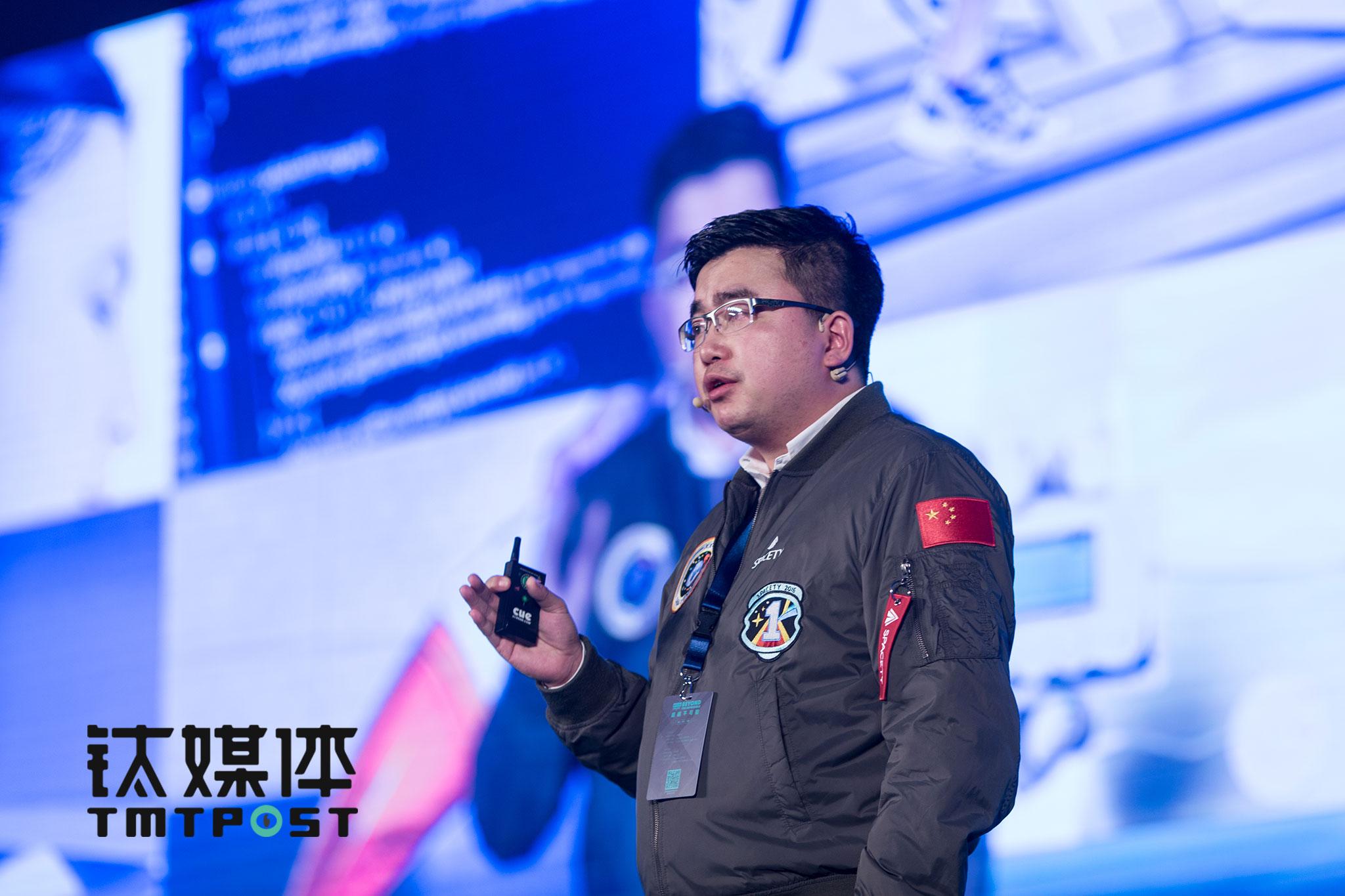 天仪研究院CEO杨峰在2016 T-EDGE峰会上