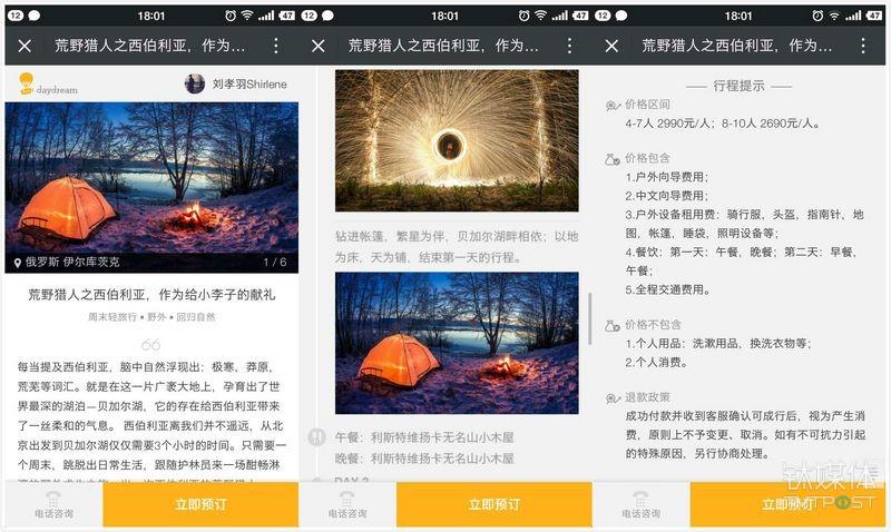 """白日梦旅行""""一日游""""产品页面。"""