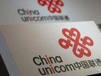 雄安第三家!中国联通雄安分公司完成挂牌 | 钛快讯