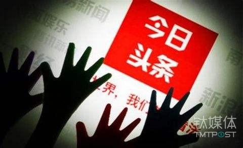 【钛晨报】百度商户遭今日头条销售威胁 涉事员工已被开除
