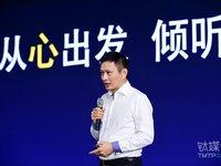 担任迅雷CEO的100多天,陈磊做了三件事,股价涨到三倍