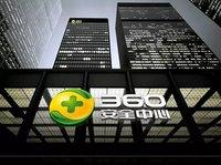 360借壳上市,中国互联网第一大股诞生