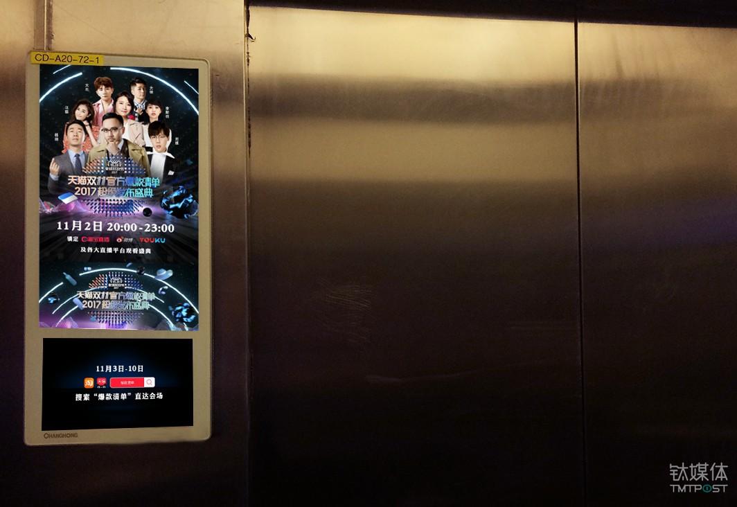 天猫商城新潮电梯广告