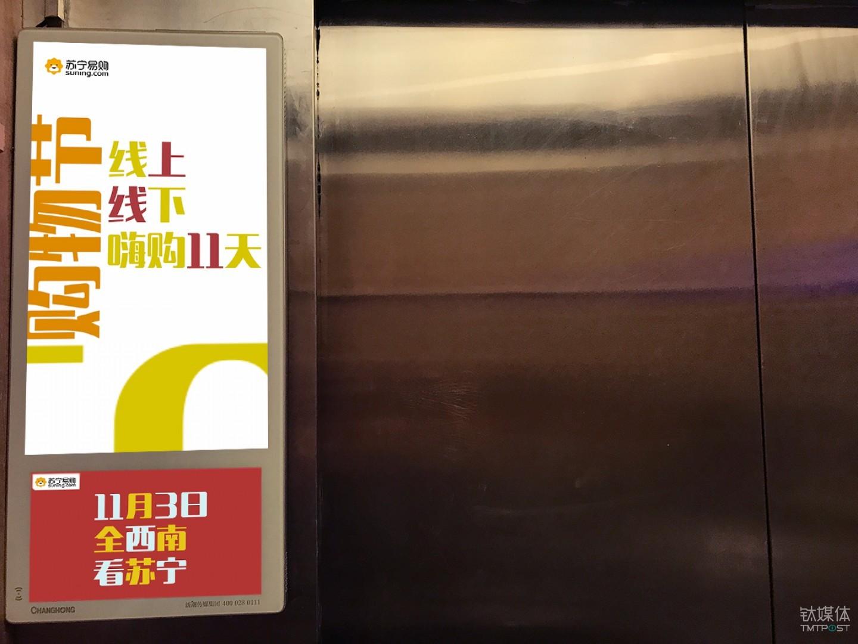 △苏宁新潮电梯广告