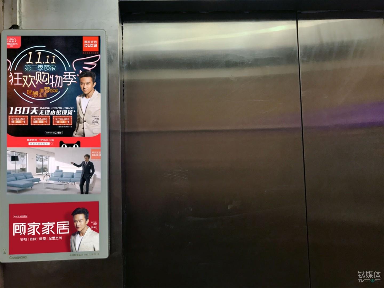 △顾家家居新潮电梯广告