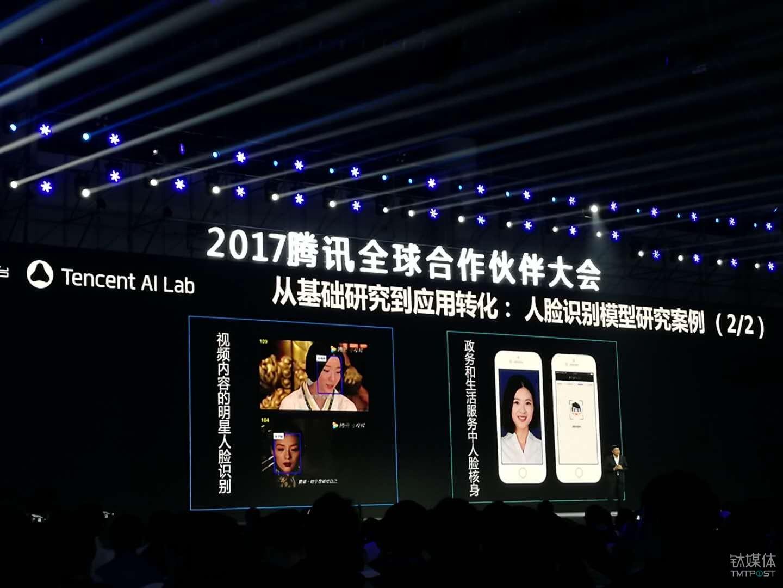 腾讯AI 视频利用场景