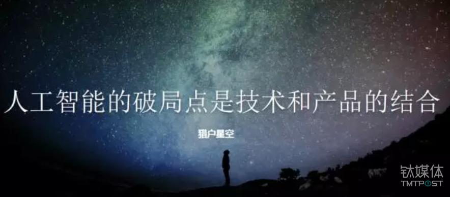 猎户星空是猎豹移动旗下人工智能公司,创立于2016年9月