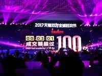 【钛晨报】阿里双11:28秒成交额破10亿 3分01秒破百亿