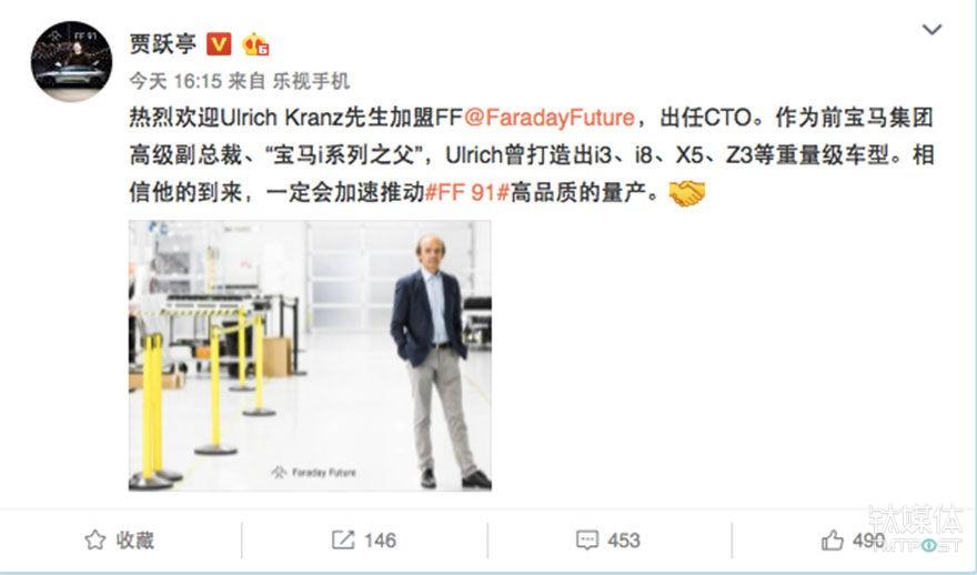 贾跃亭曾在微博上高调欢迎二位汽车界大佬的加入