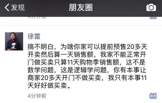 京东集团CMO徐雷在朋友圈的回应