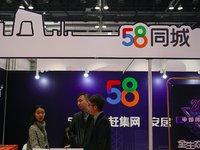 58同城Q3财报:总营收4.1亿美元,净利同比扭亏为盈 | 钛快讯