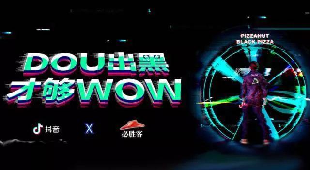 必胜客在抖音发起#DOU出黑才够WOW#话题挑战赛