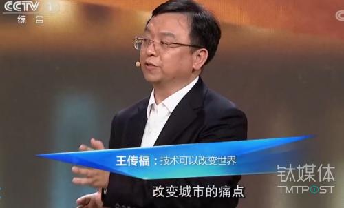 央视《开讲啦》邀请王传福做开讲嘉宾