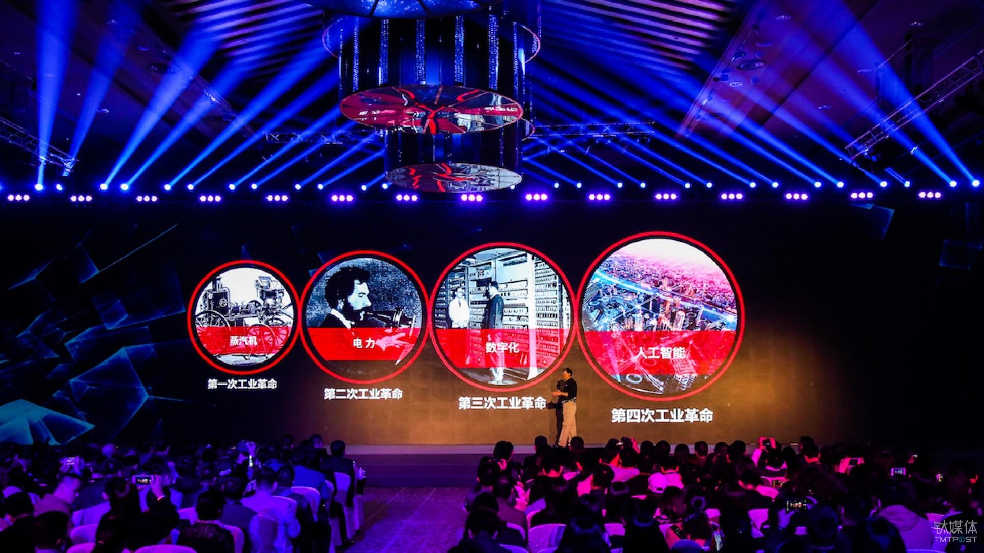 杨元庆认为,人类第四次工业革命是人工智能