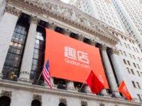 【钛晨报】受网络小贷监管影响,趣店股票跌超17%,紧急推出了1亿美元回购计划