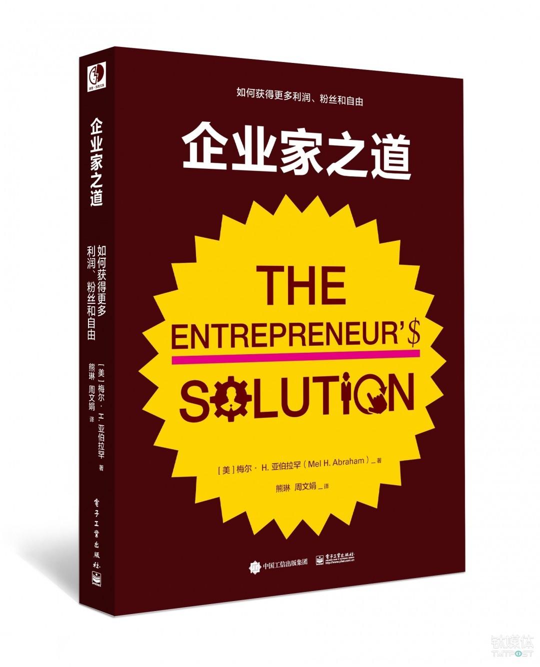 《企业家之道》
