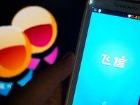 中国移动总用户超8.8亿 ,新版飞信下月启动商用,转向移动办公|钛快讯