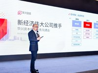 华兴资本基金平台战略布局,聚焦新经济和医疗行业