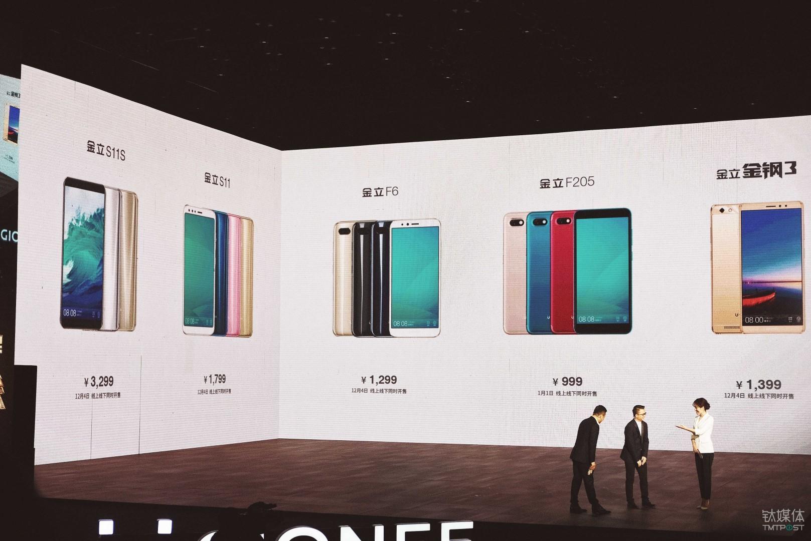 金立全面屏系列手机