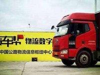 货车帮和运满满合并,滴滴最早投资人王刚出任CEO | 钛快讯