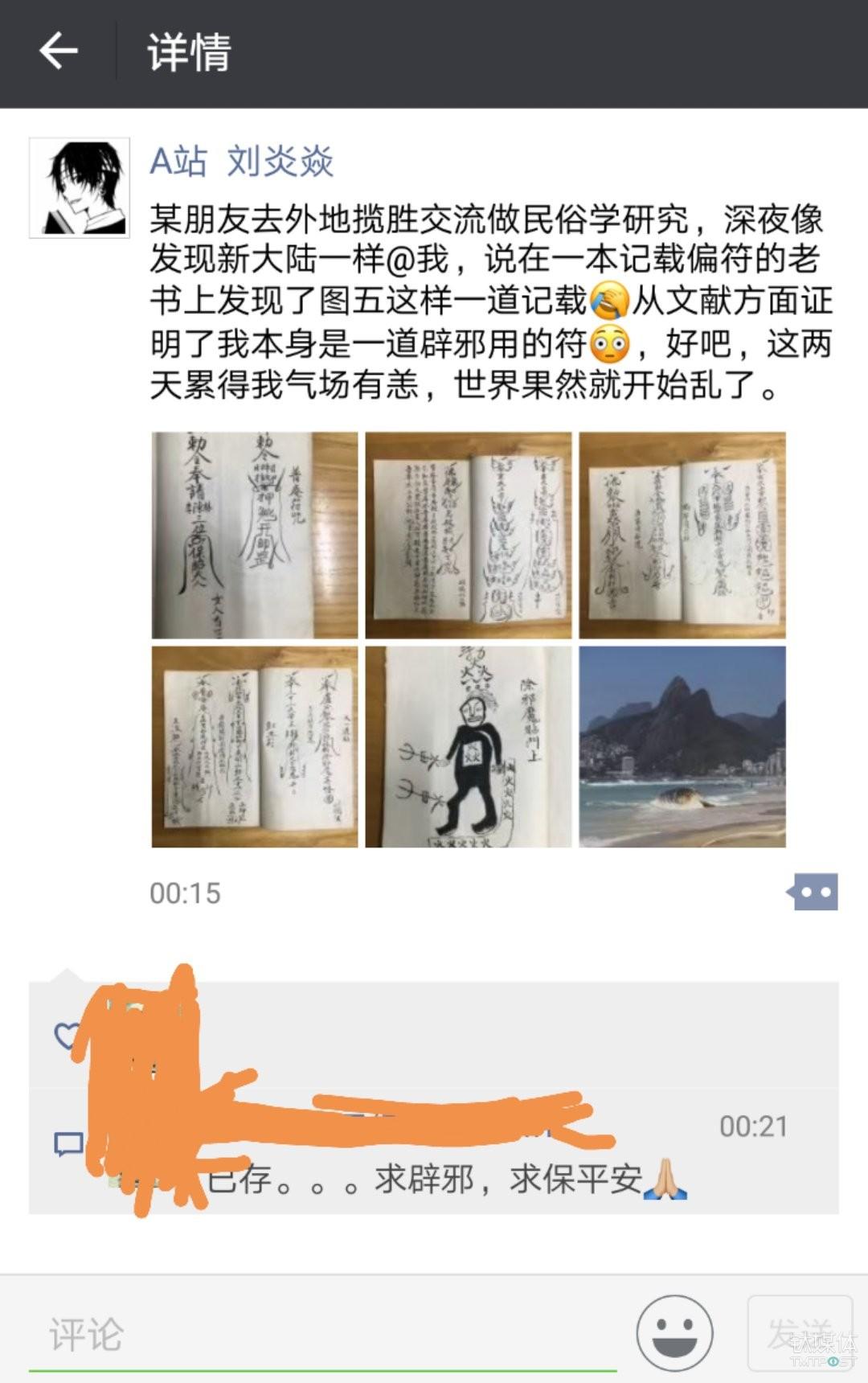 A站CEO 刘焱焱 朋友圈