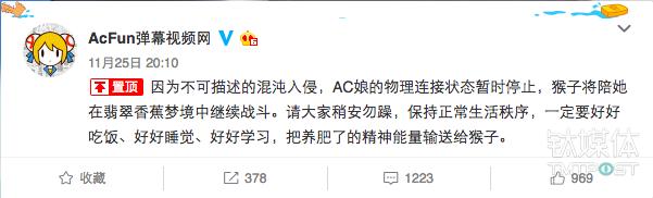 A站官方微博