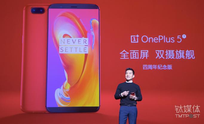 刘作虎在发布会上正式推出四周年纪念版一加5T熔岩红