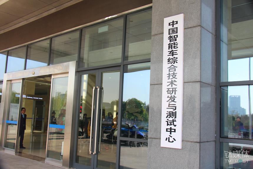 常熟市的国家智能车测试中心