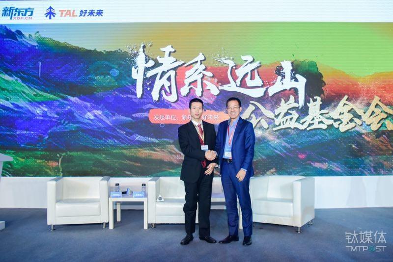 好未来集团董事长、CEO 张邦鑫和新东方集团董事长俞敏洪