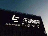 乐视体育卖出俄罗斯世界杯香港转播权,净亏4000万美金 | 钛快讯