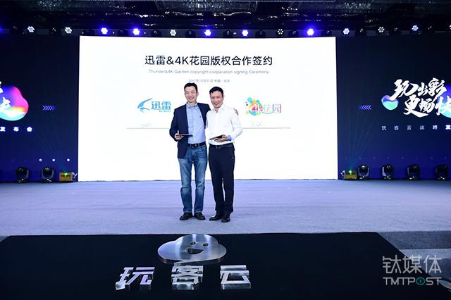 迅雷CEO陈磊和4K花园创始人、董事长吴懿签署战略合作