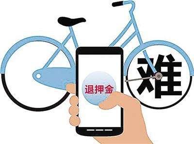 共享单车的押金乱象,最终引起了监管的注意。