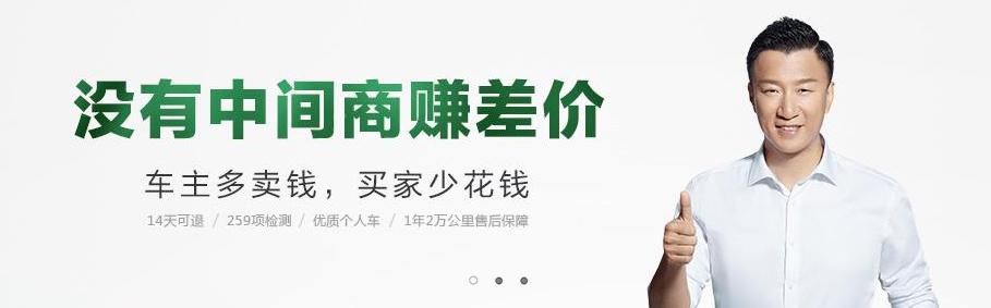"""人人车起诉瓜子网索赔1亿,不满其广告语""""遥遥领先""""-烽巢网"""
